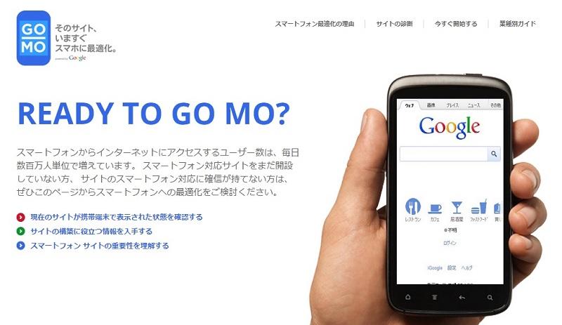 Googleのスマホ最適化支援サービス「GoMo」