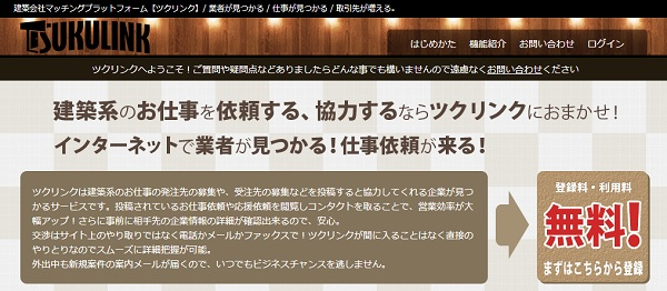 建設仕事のマッチングサービスTSUKULINK【ツクリンク】