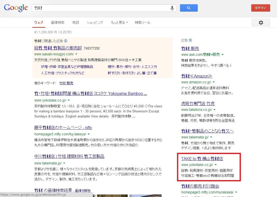 竹材店の事例から見る、小予算から即効果を出しやすいGoogle AdWords広告