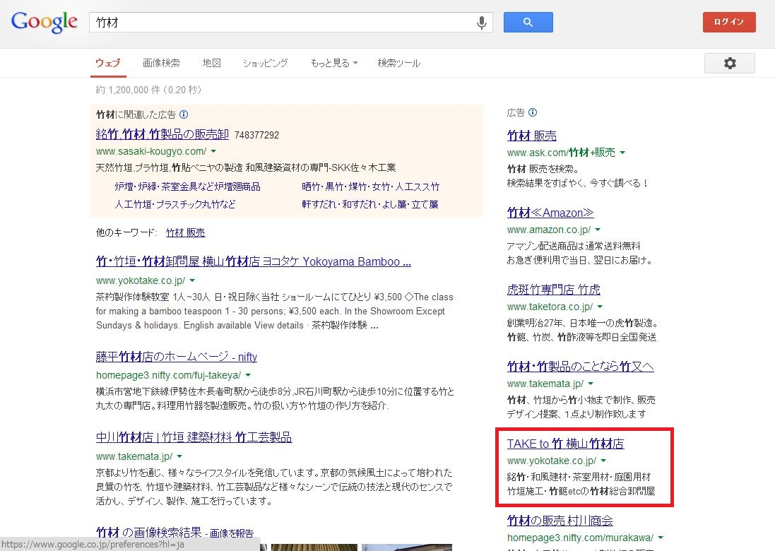 2013年8月の検索「竹材」