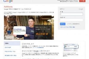 Google AdWords事例・横山竹材店