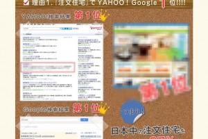グーグルとヤフー検索で「注文住宅」の表示で1位だとうたっているが・・・