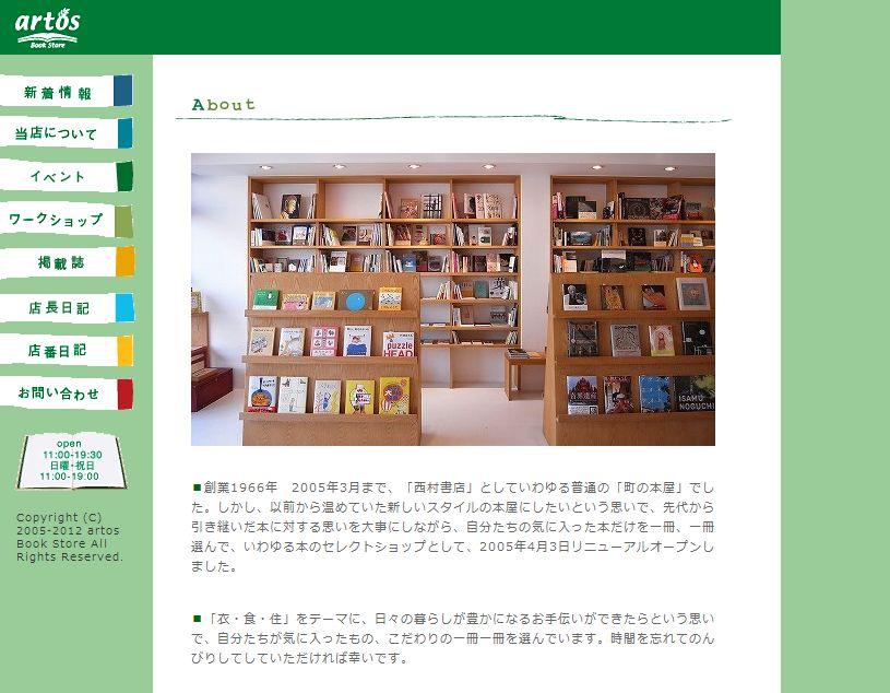 artos Book Store