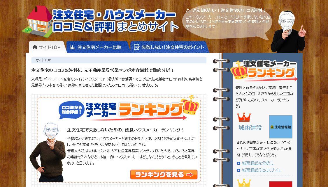 注文住宅・ハウスメーカー口コミ&評判まとめサイト