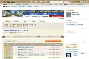e戸建て - 日本最大の注文住宅・建売住宅 口コミ掲示板