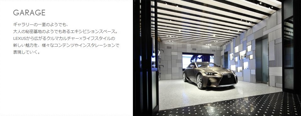 エキシビションスペース「Garage」
