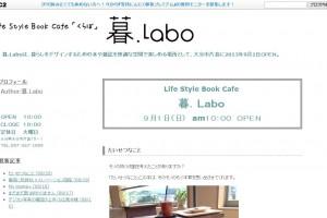 暮らしをテーマにしたブックカフェ「暮.Labo(くらぼ)」
