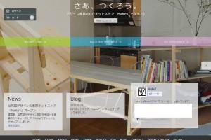 シンプルな家具のDIYキット販売サイト「MakeT(マケット)」