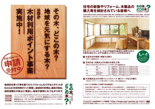 木材利用ポイント発行・交換の申請受付を開始しました!