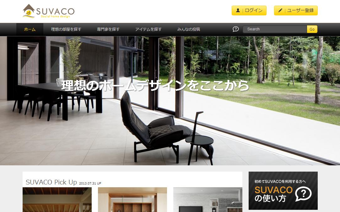 """""""住""""に特化した、ソーシャルプラットフォーム「SUVACO」"""