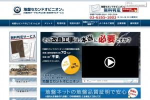 地盤セカンドオピニオン | 地盤調査・解析サービス | 地盤ネット