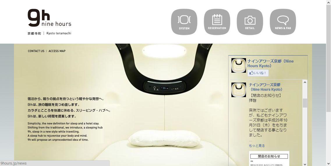 京都府の人気カプセルホテル「ナインアワーズ」が閉店