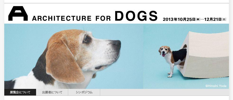 犬のための建築展