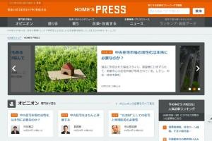 homes_co_jp_cont_press