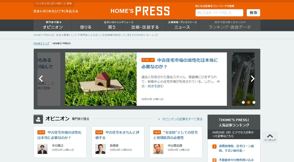 homes_co_jp_cont_press