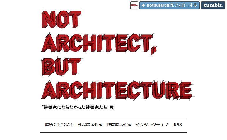 異業種クリエイターが探る新しい建築のかたち:『建築家にならなかった建築家たち』展
