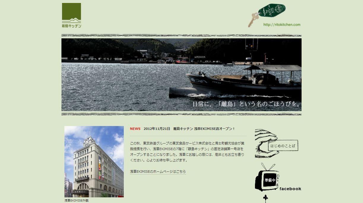 rito-kitchen_muse_bindsite_jp