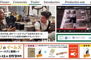 uplink_co_jp_eames