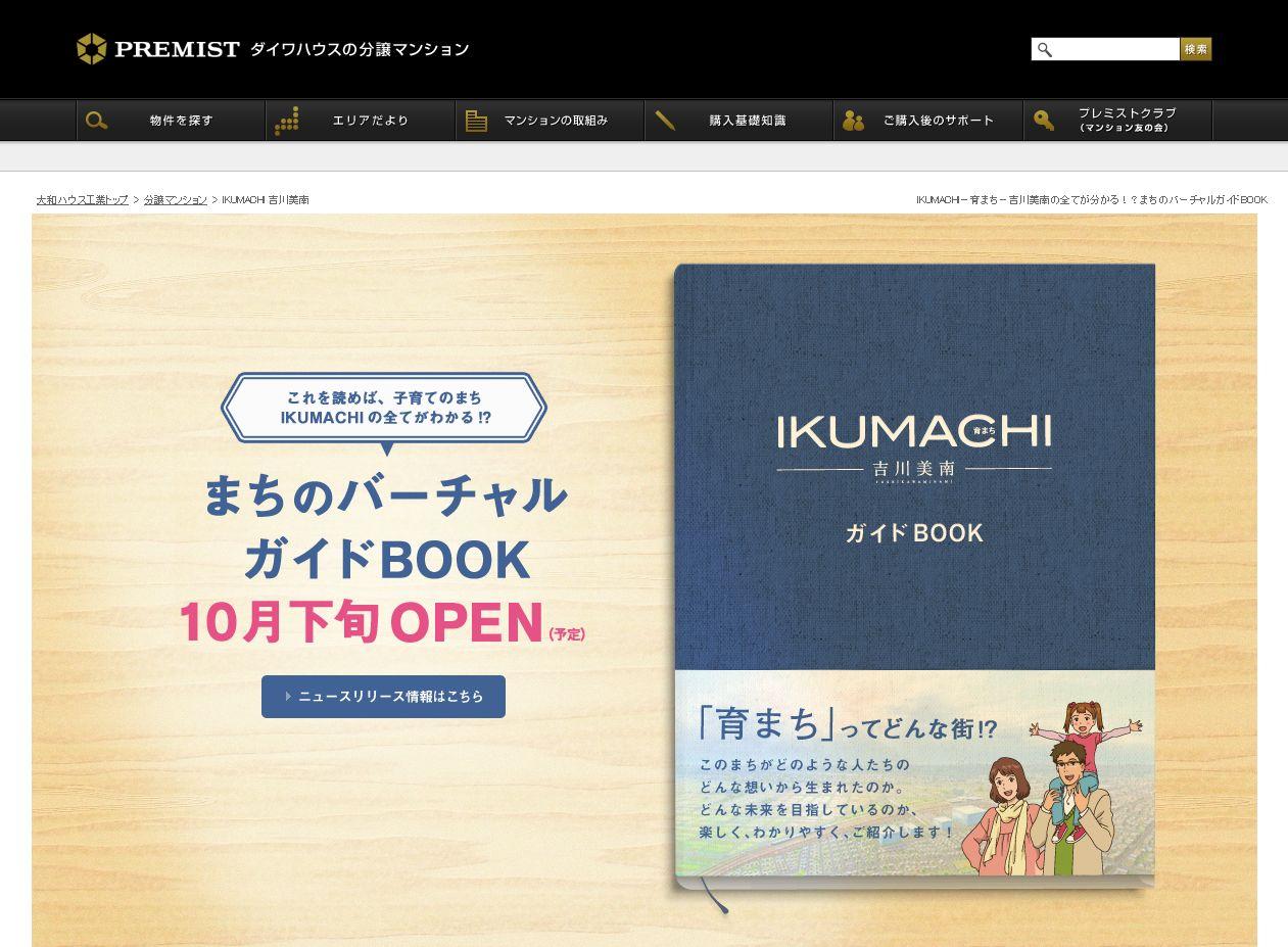 IKUMACHI(育まち)吉川美南プロジェクト