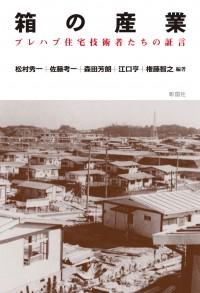 『箱の産業―プレハブ住宅技術者たちの証言』