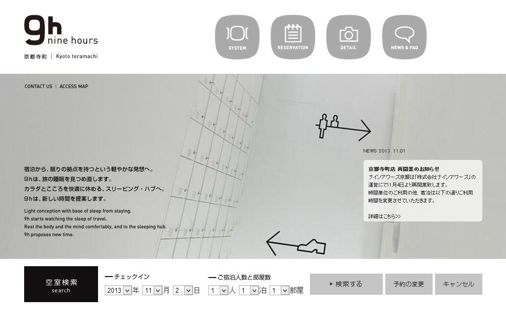 京都府の人気カプセルホテル「ナインアワーズ」