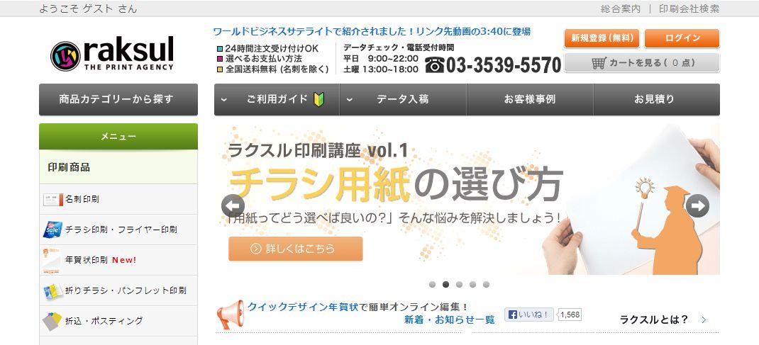 5万部で194,310円のチラシ印刷は安い!