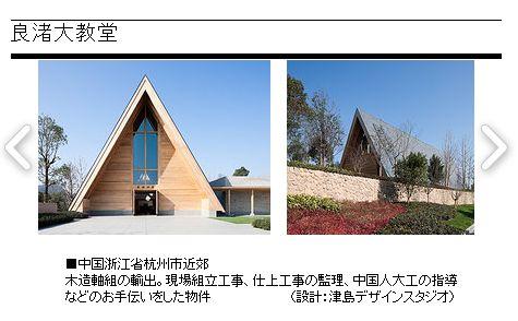 良渚大教堂
