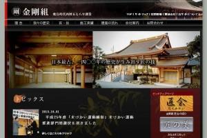 社寺建築の金剛組