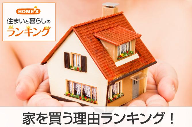 住宅ニュース2014年のまとめ・アクセスランキング
