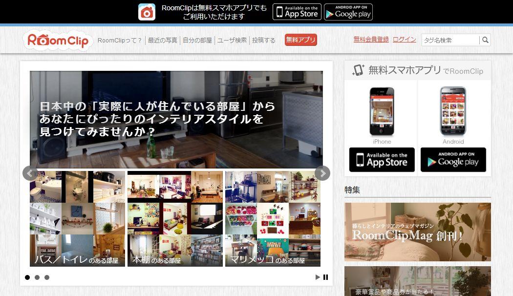 RoomClip - 部屋の中のレイアウトやコレクションを写真で記録しよう!