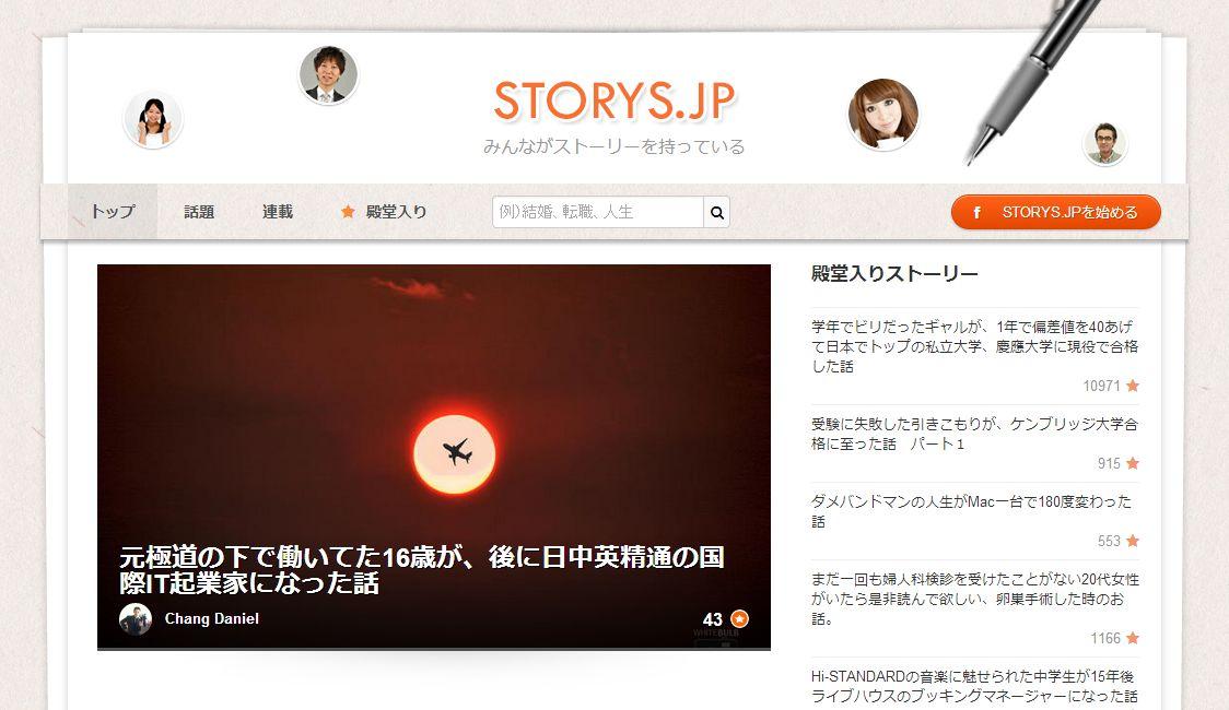 STORYS.JP | みんながストーリーを持っている