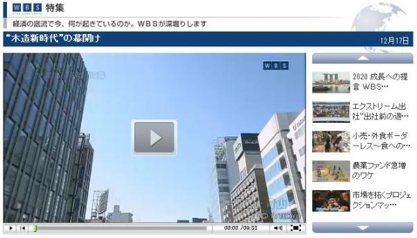 """""""木造新時代""""の幕開け"""
