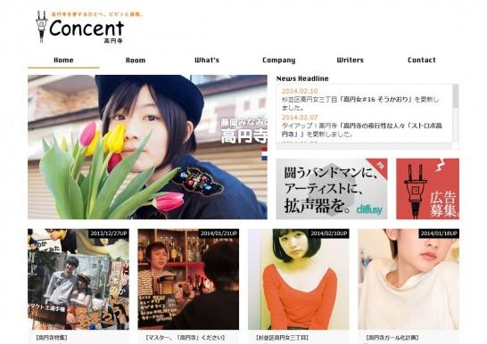 高円寺を愛するひとへ、ビビッと通電!高円寺のWEBマガジン【Concent】