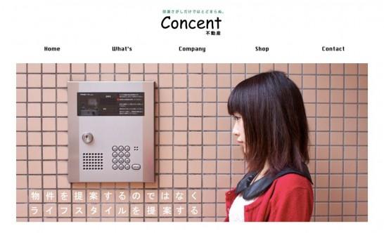 Concent不動産