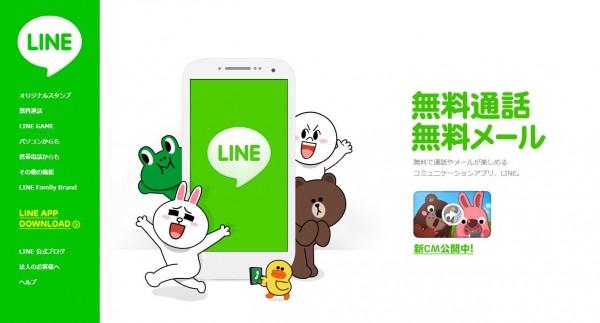 無料で通話やメールが楽しめるコミュニケーションアプリ、LINE。