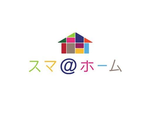 電通xJBN、家づくりの情報交換サイト「スマ@ホーム」開設 新建ハウジング