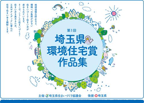 埼玉県環境住宅賞が決定、最優秀賞は「住まい手」|新建ハウジング