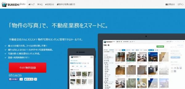 物件写真を自動記録+管理できるアプリ|新建ハウジング