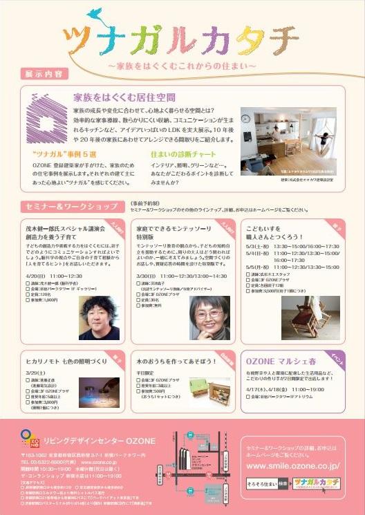 東京都新宿で「家族をはぐくむ」住まいを見学! 「変化」ができる家づくり|マイナビ