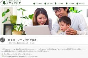 ienomikata_com_report_2