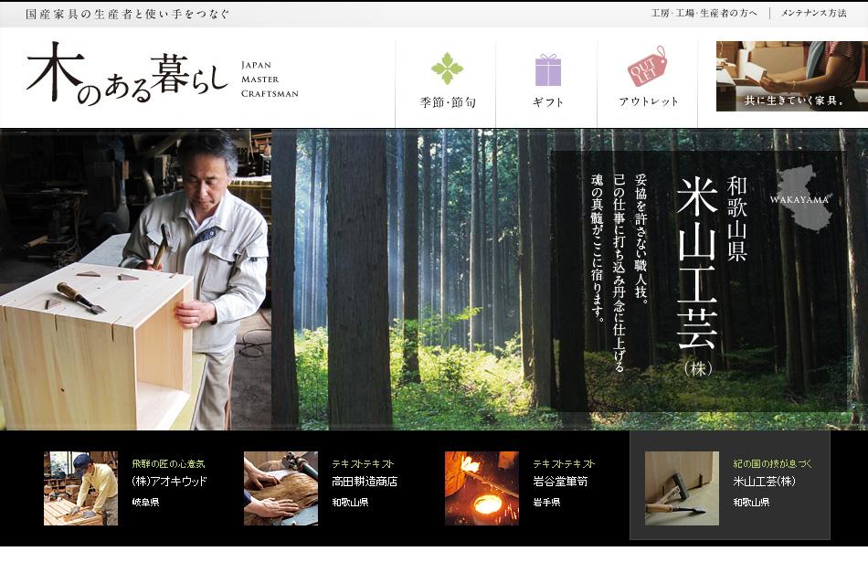 ディノスが国産材活用の家具や暮らしの道具のための新webサイト『木のある暮らし』を開設