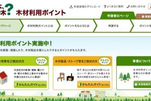 mokuzai-points_jp
