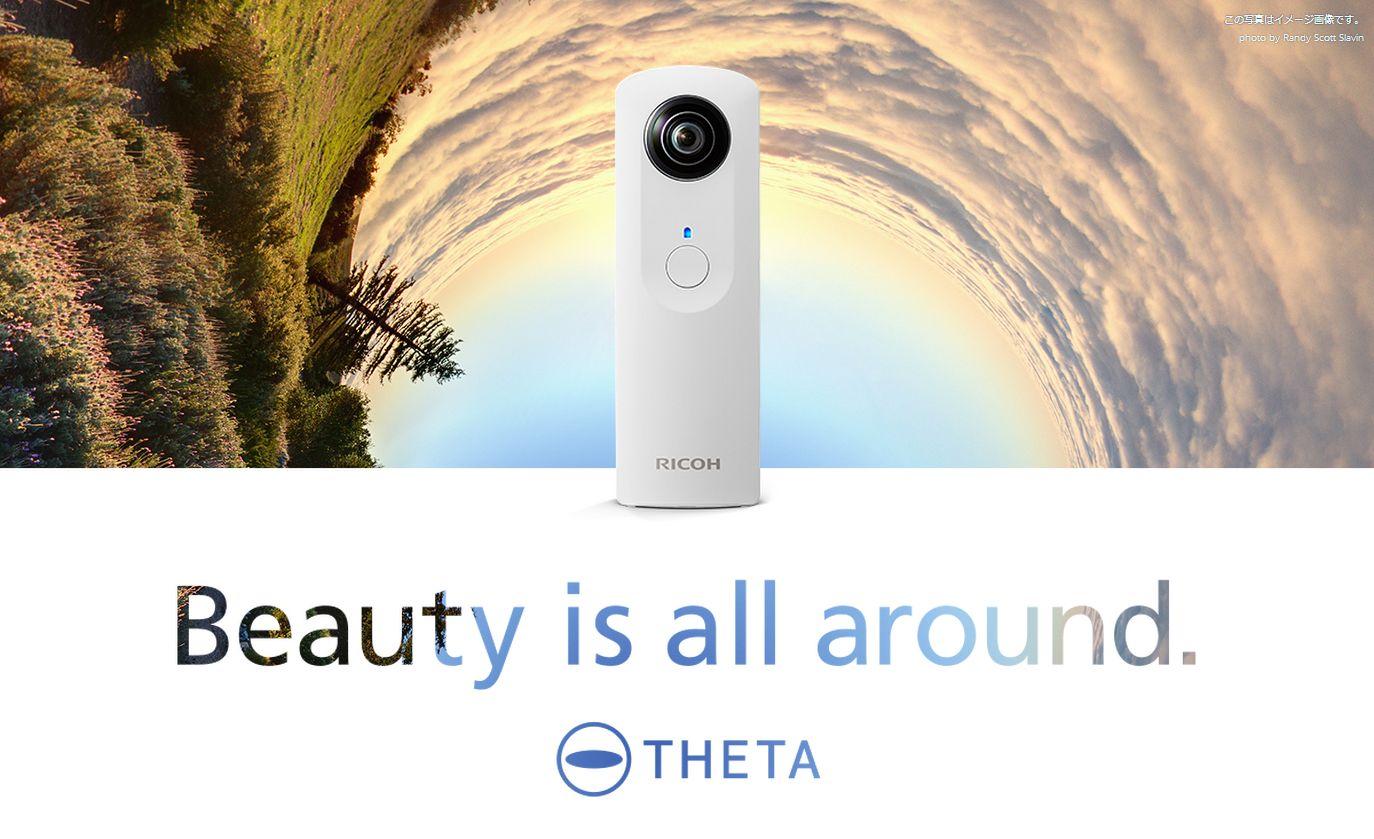 住宅の撮影にRICOHの全天球カメラ「THETA(シータ)」はいかが?