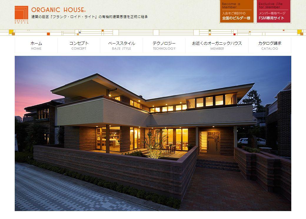 www_organichouse_jp