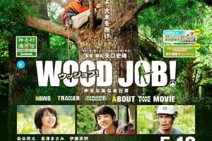 映画『WOOD JOB!(ウッジョブ)〜神去なあなあ日常〜』