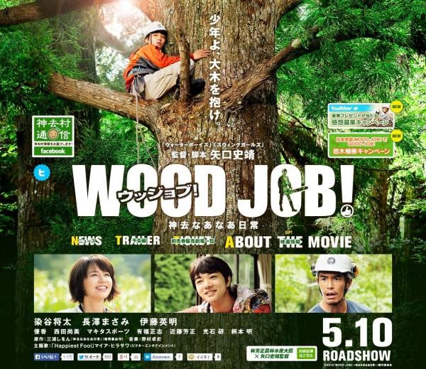 構造材への国産木材の使用は会社ごとの認定制にしたらどうだろうか?