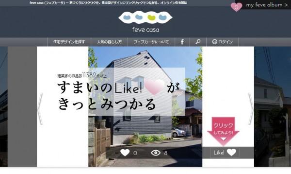 住空間情報サイト「フェブカーサ」がリニューアル、建築家の入会料・手数料を無料に 新建ハウジング