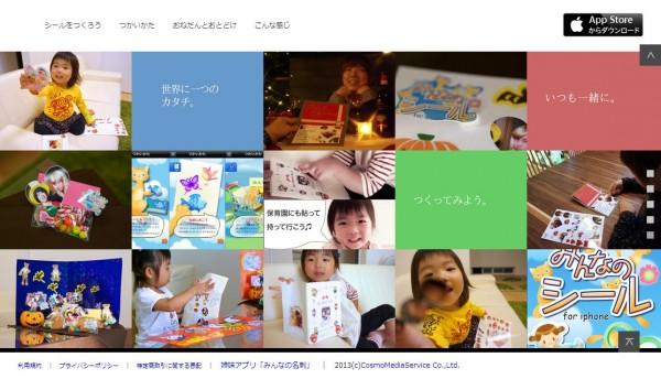 minnanoseal_com