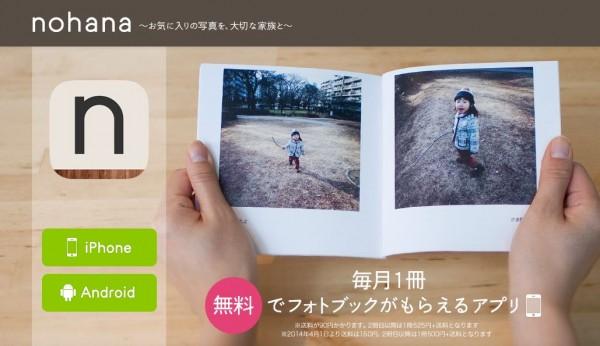nohana_jp