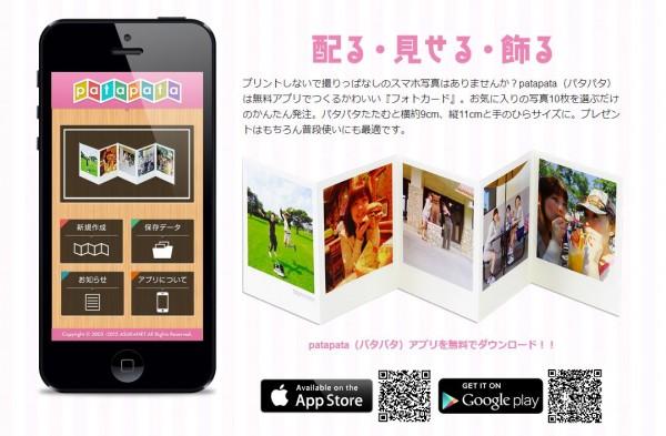 住宅業界もスマホの写真を活用したいおすすめアプリ